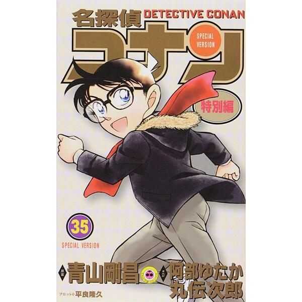 名探偵コナン 特別編<35>(てんとう虫コミックス(少年)) [コミック]