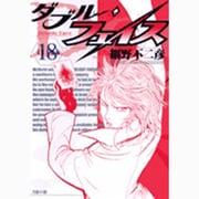 ダブル・フェイス<18>(ビッグ コミックス) [コミック]