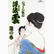 浮浪雲<53>-邀☆(ゆう)☆の巻(ビッグ コミックス) [コミック]
