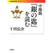 中勘助『銀の匙』を読む(岩波現代文庫) [文庫]