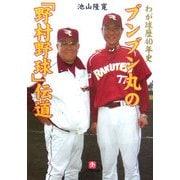 ブンブン丸の「野村野球」伝道―わが球歴40年史(小学館文庫) [文庫]