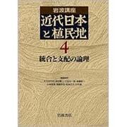統合と支配の論理(岩波講座 近代日本と植民地〈4〉) [全集叢書]