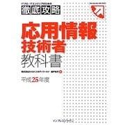 徹底攻略 応用情報技術者教科書〈平成25年度〉 [単行本]
