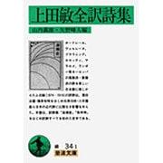 上田敏全訳詩集(岩波文庫 緑 34-1) [文庫]