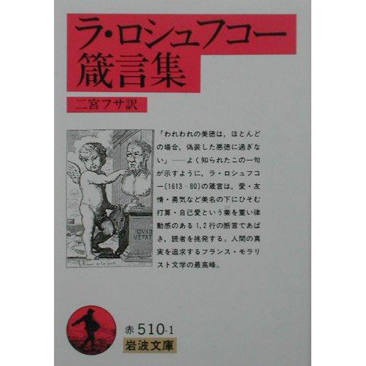 ラ・ロシュフコー箴言集(岩波文庫) [文庫]