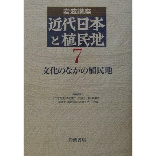 岩波講座 近代日本と植民地〈7〉文化のなかの植民地 [全集叢書]