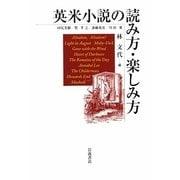 英米小説の読み方・楽しみ方 [単行本]