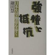 強権と抵抗―日本失望地帯を歩く [単行本]
