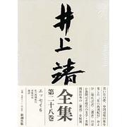 井上靖全集〈第28巻〉 [全集叢書]