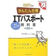 CBT対応 かんたん合格ITパスポート教科書〈平成25年度〉 [単行本]
