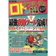 ナンバーズ&ロトズバリ!!当たる大作戦 Vol.67 [単行本]