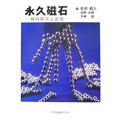 ヨドバシ.com - 永久磁石―材料科...