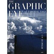 八木保の選択眼―The Graphic Eye of Tamotsu Yagi [単行本]