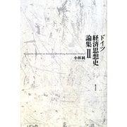 ドイツ経済思想史論集〈2〉 [単行本]