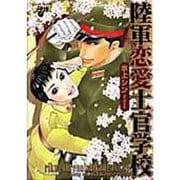 陸軍恋愛士官学校(ジュネコミックス) [コミック]