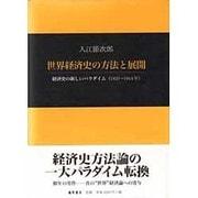 世界経済史の方法と展開-経済史の新しいパラダイム(1820-1914年) [単行本]