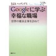 Googleに学ぶ幸福な職場―世界の優良企業を訪ねて(朝日クリエライブラリー) [単行本]