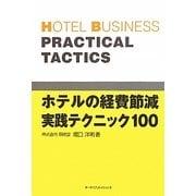 ホテルの経費節減実践テクニック100 [単行本]