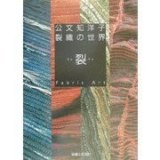 公文知洋子裂織の世界―裂・Fabric Art [単行本]
