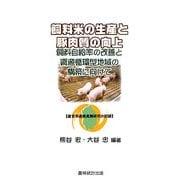 飼料米の生産と豚肉質の向上―飼料自給率の改善と資源循環型地域の構築に向けて 産官学連携実際研究の記録 [単行本]