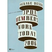 PACKAGE DESIGN―JPDA MEMBER'S WORK TODAY〈2006〉 [単行本]