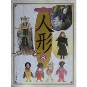 GRAPHICクラフトアート人形〈8〉 [単行本]