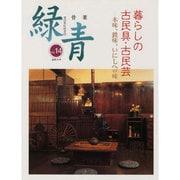 骨董緑青 Vol.14 [全集叢書]