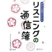 あなたの英語力がわかるリスニングの通信簿 [単行本]
