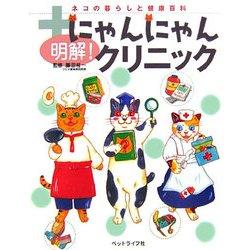 明解!にゃんにゃんクリニック―ネコの暮らしと健康百科 [単行本]