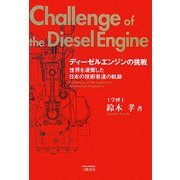 ディーゼルエンジンの挑戦―世界を凌駕した日本の技術者達の軌跡 改訂新版 [単行本]