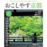 おこしやす京都-見どころとエリアを巡る、食を楽しむ(Leaf MOOK) [ムックその他]