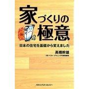 家づくりの極意―日本の住宅を基礎から変えました [単行本]