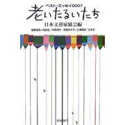 老いたるいたち―ベスト・エッセイ〈2007〉 [単行本]