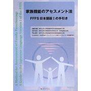 家族機能のアセスメント法―FFFS日本語版1の手引き [単行本]