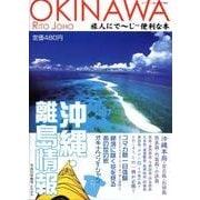 沖縄・離島情報 平成20年春号 [単行本]
