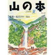 山の本 48(2004夏) [全集叢書]