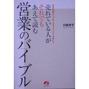 売れている人がそれでもあえて読む営業のバイブル―日本生命のトップセールスプランナーが書いた [単行本]