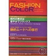 ファッションカラー 81号 2009-10年秋冬号 [単行本]