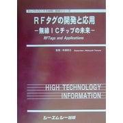 RFタグの開発と応用―無線ICチップの未来(エレクトロニクス材料・技術シリーズ) [単行本]