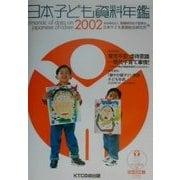 日本子ども資料年鑑〈2002〉 [単行本]
