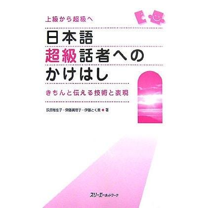 日本語超級話者へのかけはし―きちんと伝える技術と表現 上級から超級へ [単行本]