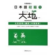 日本語初級〈1〉大地 文型説明と翻訳 中国語版 [単行本]
