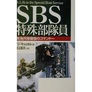 SBS特殊部隊員―英海兵隊最強のコマンドー [単行本]