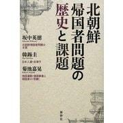 北朝鮮帰国者問題の歴史と課題 [単行本]
