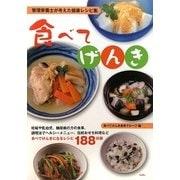 食べてげんき―管理栄養士が考えた健康レシピ集 [単行本]
