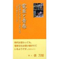 電車と青春 21文字のメッセージ〈2010〉初恋・親子・ひとりたび [コミック]