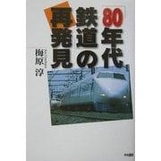 「80年代鉄道」の再発見 [単行本]