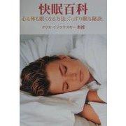 快眠百科―心も体も眠くなる方法、ぐっすり眠る秘訣。(ガイアブックス) [単行本]