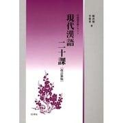 現代漢語二十課 改定新版