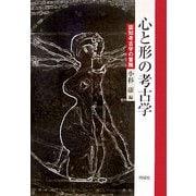 心と形の考古学―認知考古学の冒険 [単行本]